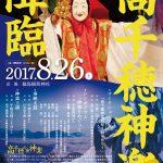福島に、高千穂神楽降臨。