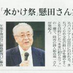 22日にバスツアー!福島の奇祭「水かけ祭」懸田さん案内~福島民友新聞に掲載いただきました