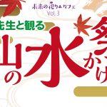 懸田弘訓先生と観る 岡山の水かけ祭!「未来の祀りカフェVol.3」のご案内