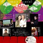 めぐる春の祈り~熊本のいま ふくしまのいま~ うたと ことばと ショートフィルム~「未来の祀りカフェVol.4」のご案内