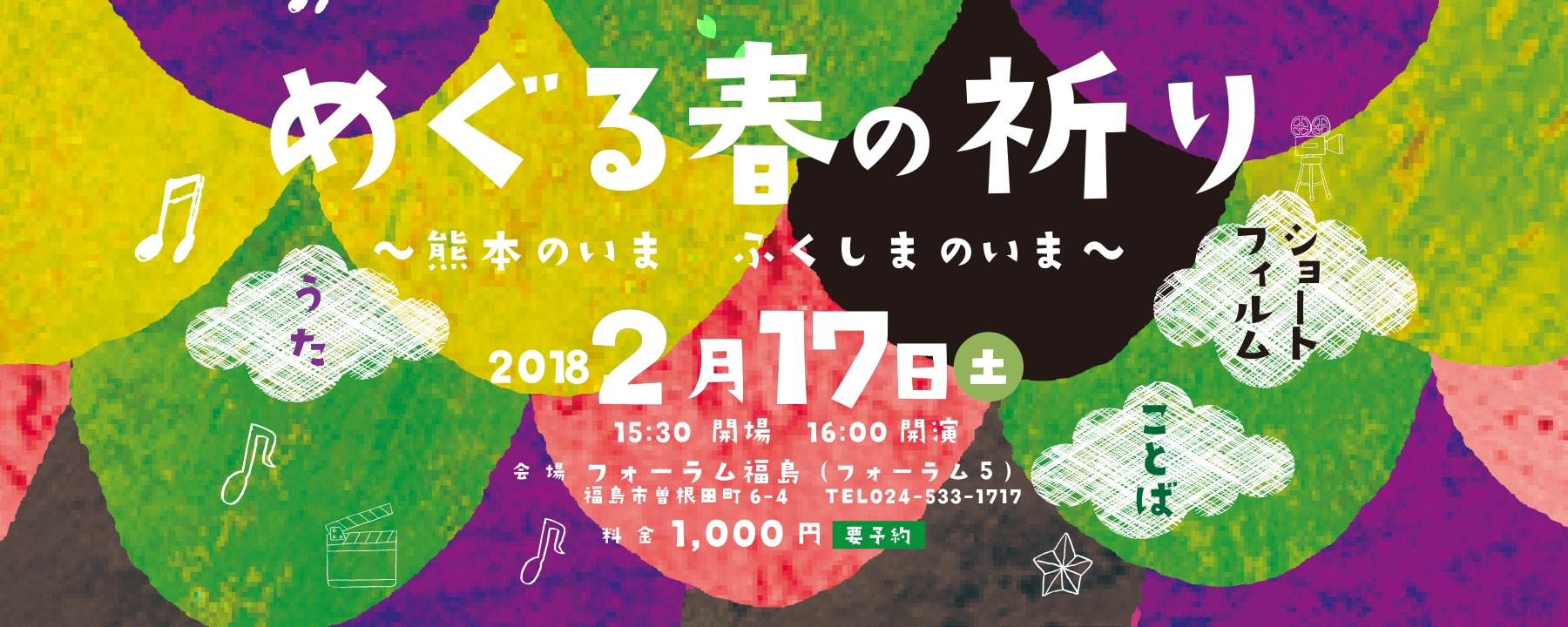 2018年2月17日(土)未来の祀りカフェ.vol4(通算9回目)「めぐる春の祈り~熊本のいま ふくしまのいま~」参加者募集中です!