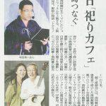 「熊本と福島つなぐ」めぐる春の祈り~熊本のいま ふくしまのいま~福島民友新聞に掲載いただきました