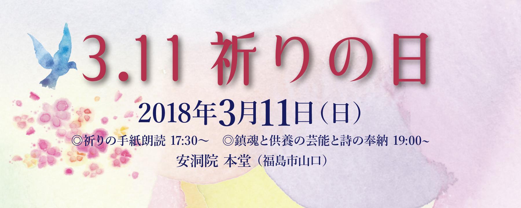 2018年3月11日(日)未来の祀りカフェ.vol5(通算10回目)「3.11 祈りの日」参加者募集中です!