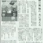 「熊本と福島つなぐ」めぐる春の祈り~熊本のいま ふくしまのいま~朝日新聞に掲載いただきました