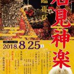 福島に、石見神楽降臨再び。