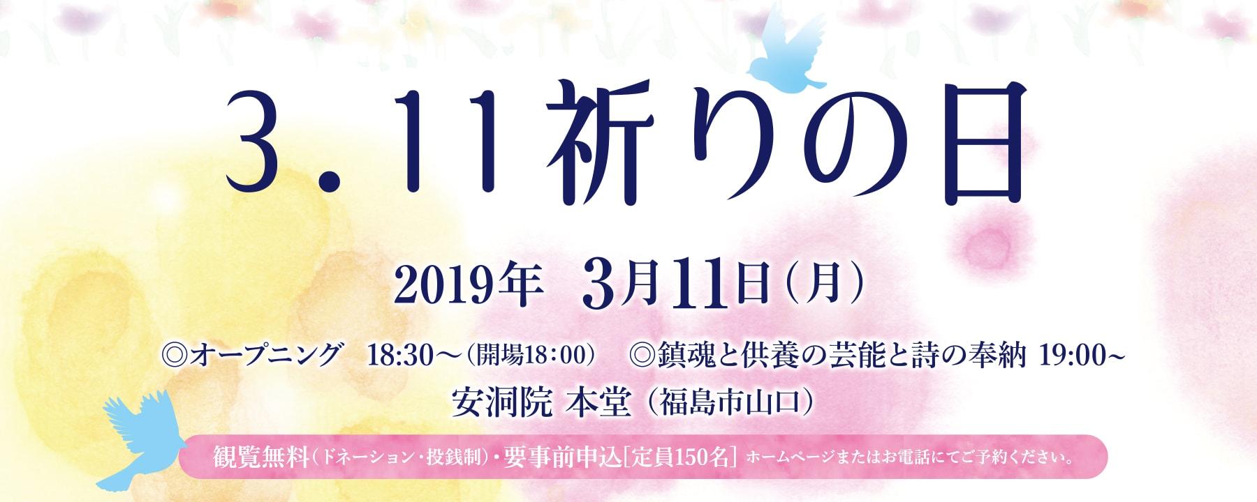 未来の祀りカフェ第5回目(通算15回目)は、2019年3月11日(月)、福島市山口にある安洞院にて開催いたします!