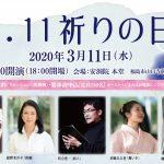 3.11祈りの日~2020年3月11日(水)