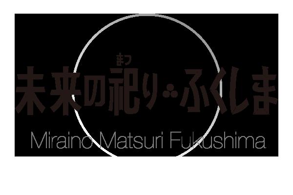 Miraino Matsuri Fukushima