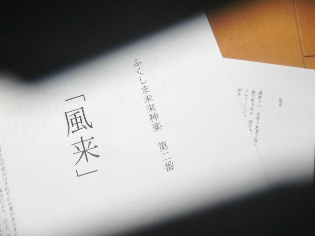 未来神楽けいこ日誌Vol.3