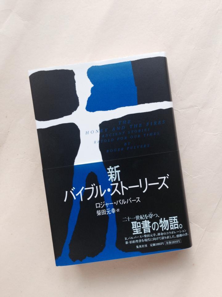 当日、出演される柴田元幸さんが翻訳された「新バイブル・ストーリーズ」ロジャー・パルバース著 集英社刊