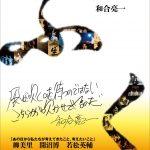 「未来の祀り ふくしま」ヴィジュアル書籍が発刊です!