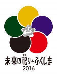 未来の祀り5色ロゴ2016