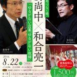 未来の祀りカフェ.vol2 熊本、福島、つなぐ橋。 姜尚中×和合亮一 「ゆるがない言葉、ゆるがない故郷」の参加申し込み受付が始まりました!