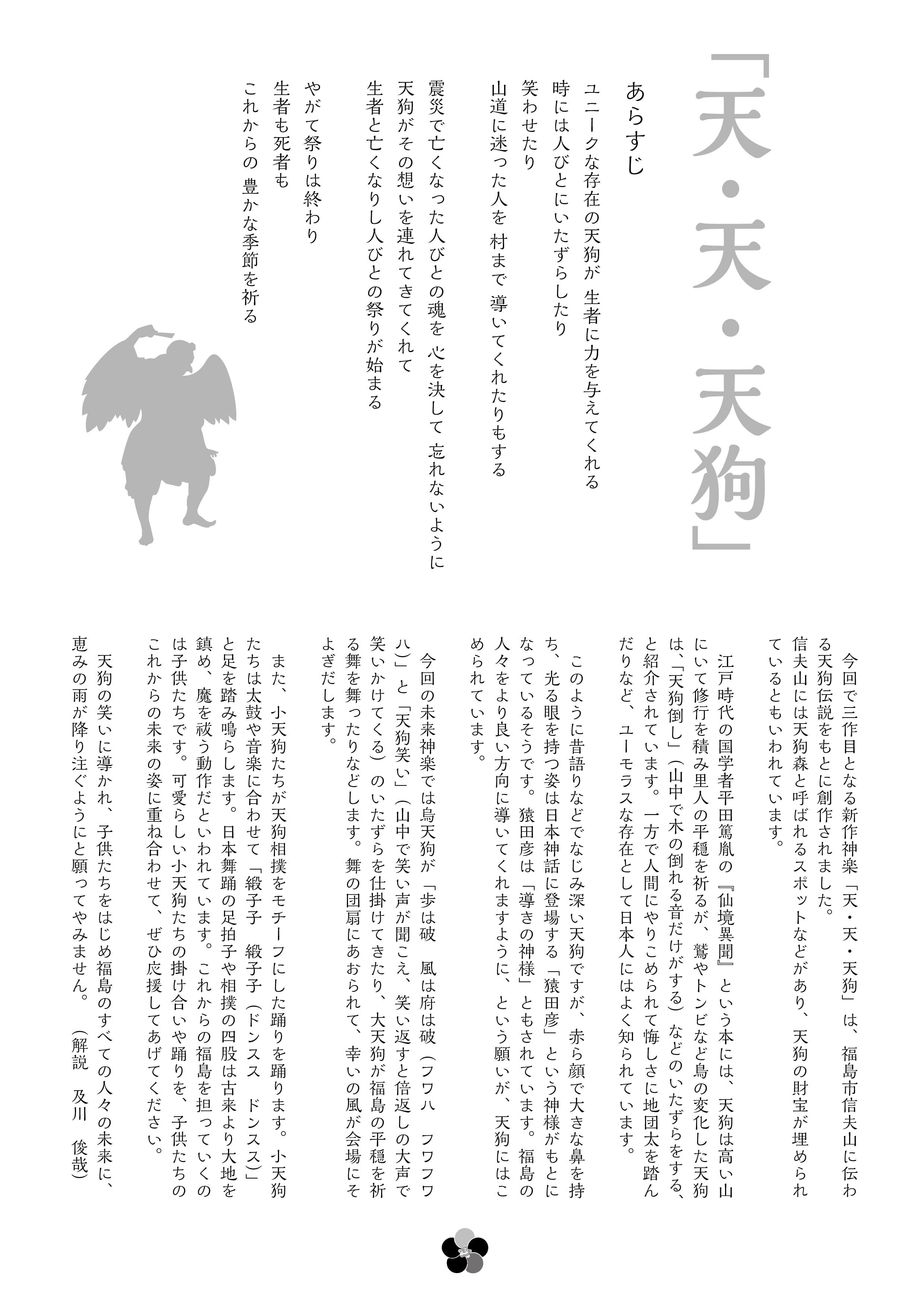 ふくしま未来神楽2016あらすじと解説