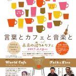 未来の祀りカフェ.vol5「言葉とカフェと音楽と」参加申し込み受付が始まりました!