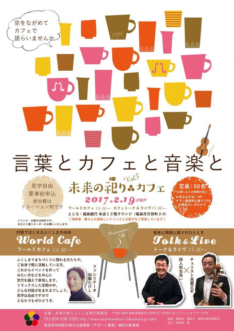 未来の祀りカフェ.Vol5