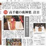 福島民友さんに「高千穂の夜神楽」取材いただきました!