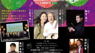 2017未来の祀りカフェ.vol4「めぐる春の祈り~熊本のいま ふくしまのいま~ うたと ことばと ショートフィルム~」参加申し込み受付が始まりました!
