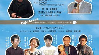 2018未来の祀りカフェ.vol1「福島古今回廊めぐり~風のはじまり、風の起こり~」参加申し込み受付が始まりました!