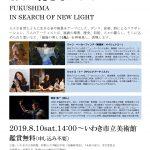 福島―新しい光をさがして FUKUSHIMA IN SEARCH OF NEW LIGHT