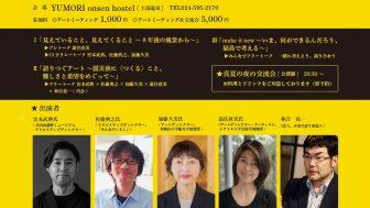 ARTQQQ in Fukushima アートミーティング